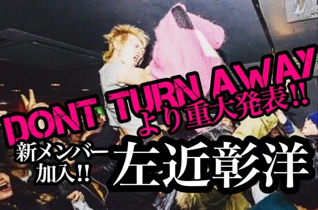 """DONT TURN AWAY新メンバー!左近""""SAKON""""彰洋が加入しました。"""