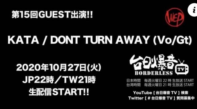 10/27(火)22:00〜 YouTube「台日爆音TV」にKATA出演!