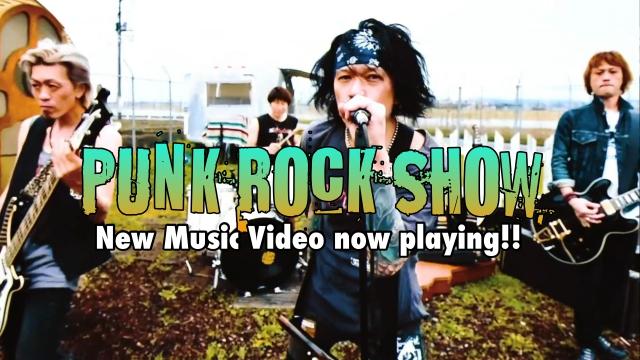 PUNK ROCK SHOW ミュージックビデオ公開!