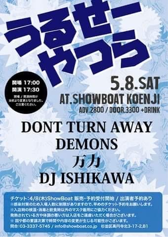 2021.5.8(土)公演