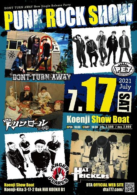 2021.7.17(土)公演