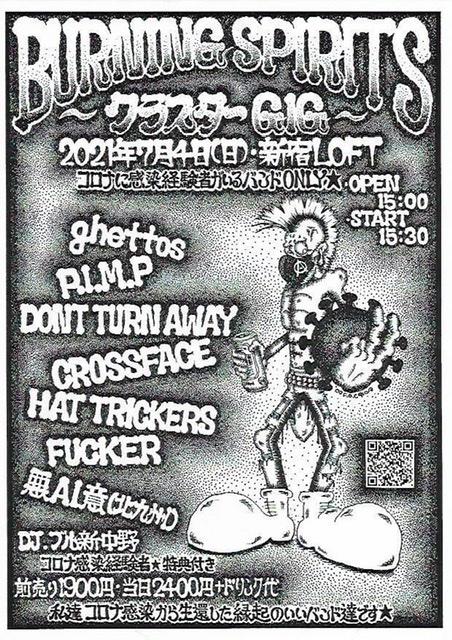 2021.7.4(日)公演