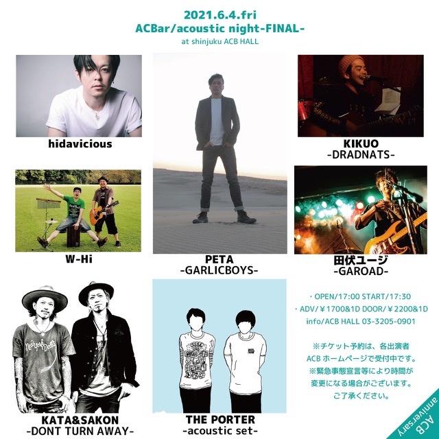 2021.6.4(金)公演