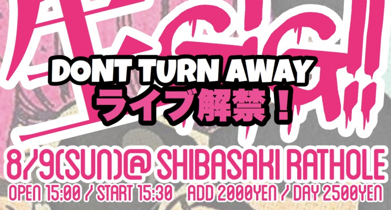 DONT TURN AWAY official website702