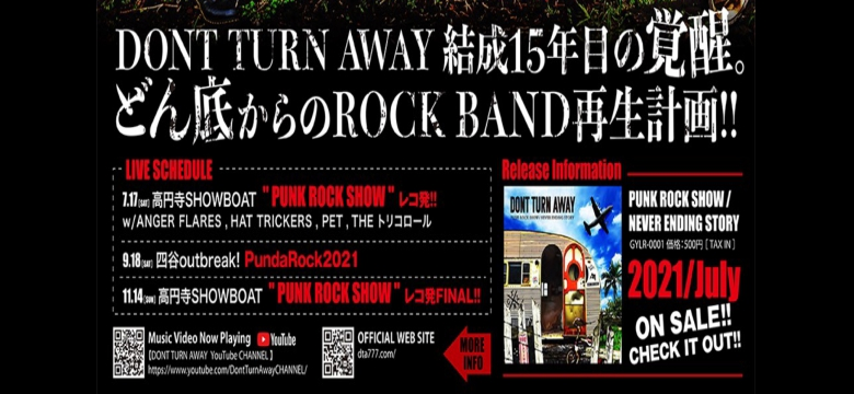 DONT TURN AWAY official website806