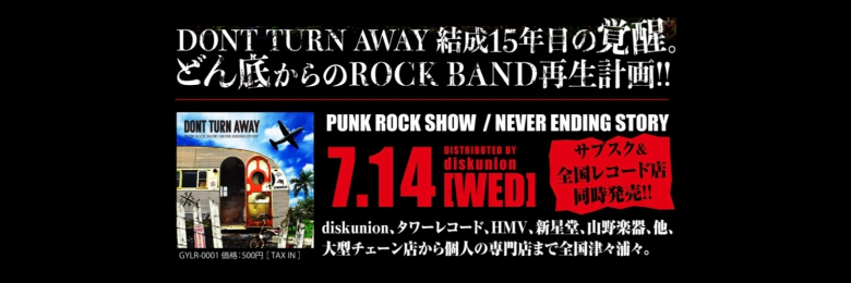 DONT TURN AWAY official website814